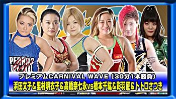 wave8-12-6