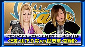 wave8-12-9