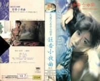 大場久美子の四季 狂香小夜曲 / 1979年