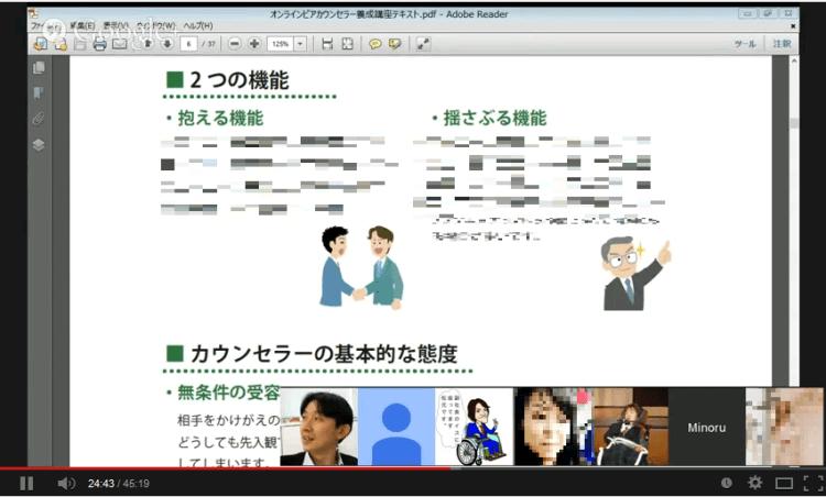 【JPA】「オンラインピアカウンセラー養成講座」2期がスタート!