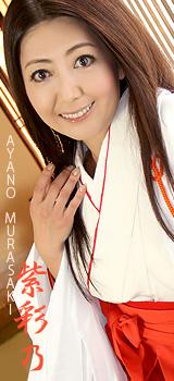ayano murasaki porn dvd