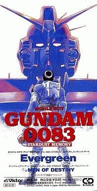 機動戦士ガンダム0083 STARDUST MEMORYの画像 p1_27