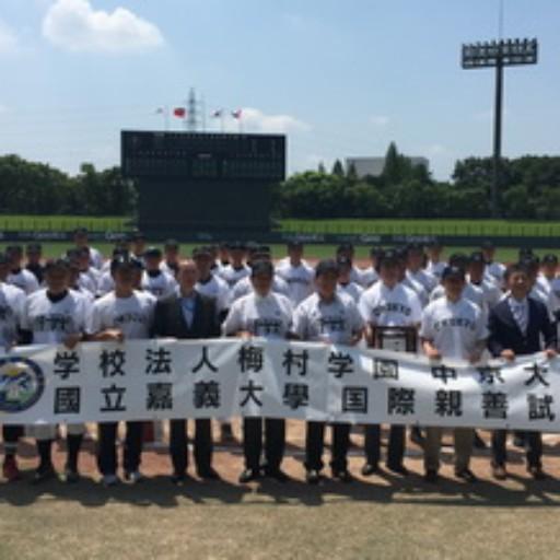 2月20日~23日、嘉義で嘉義大学と中京大学のKANO野球交流戦が開催されます! | | 日台若手交流会