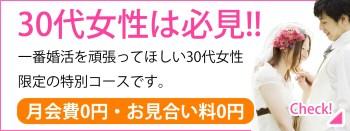 30代女性が選ぶ福岡天神の結婚相談所ジュブレの「お得な限定コース」