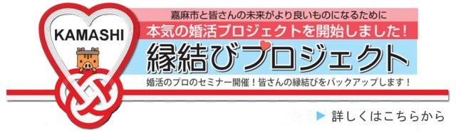 30代女性が選ぶ福岡天神の結婚相談所ジュブレの婚活プロジェクト