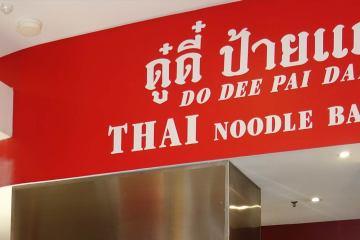 Do Dee Paidang