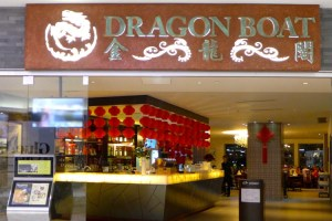 Dragon Boat Chinese Restaurant Harbourside Darling Harbour (4)