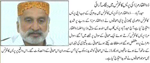 jounalist beaten by guard of zulfiqar mirza