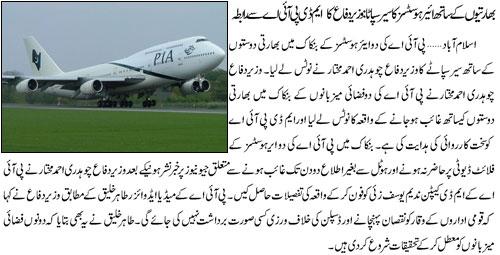 PIA Air hostess scandals