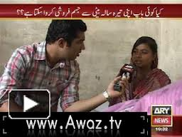 sar e aam prostitution in karachi father involved