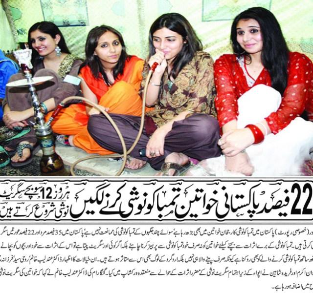 pakistani-smoker-women