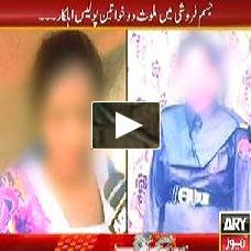 sare-e-aam-sex-reports