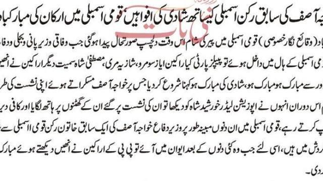 khawaja asif marriage with kashmala tariq