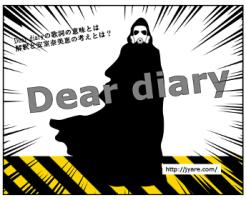 dear2_001