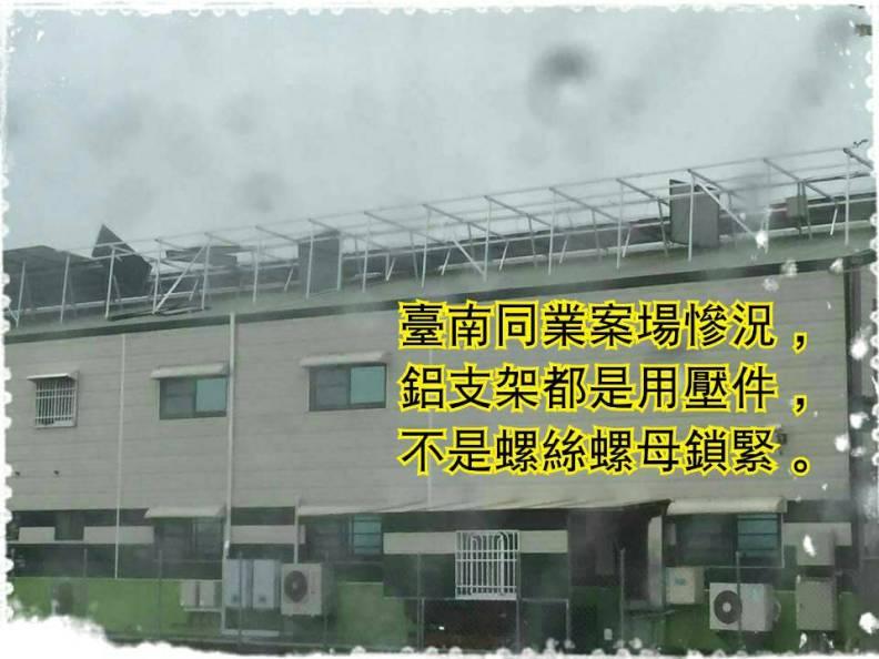 太陽能板 遭颱風吹飛