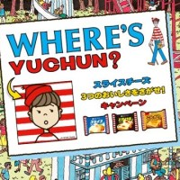 "[FANMADE] ""Where's Yuchun?"" - Find him in these pictures!"
