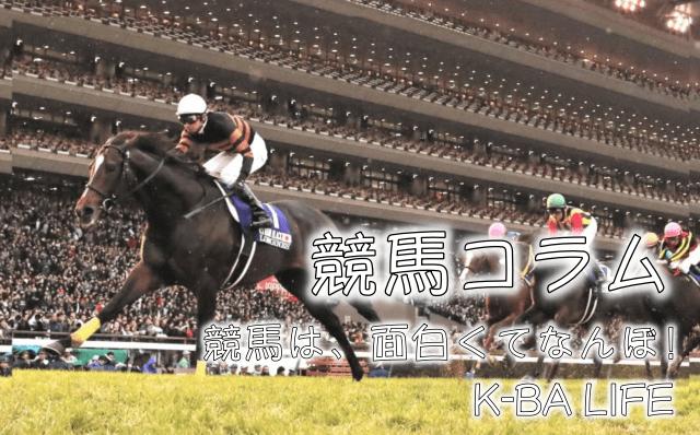 【宝塚記念2017】キタサンブラックが走らない条件を見つけた件【買いか切りか?】