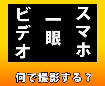 YouTube動画撮影カメラの選び方【iPhone・一眼・ビデオカメラ】