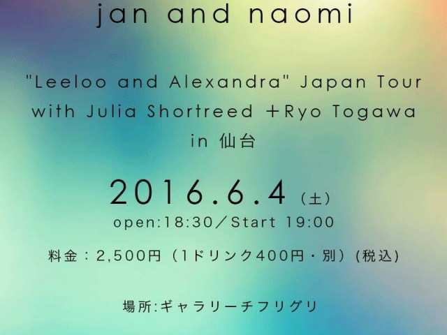 "6/4.土 jan and naomi ""Leeloo and Alexandra"" Japan Tour with Julia Shortreed + Ryo Togawa  in 仙台"