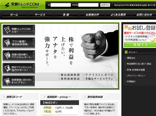 常勝トレンド.COM