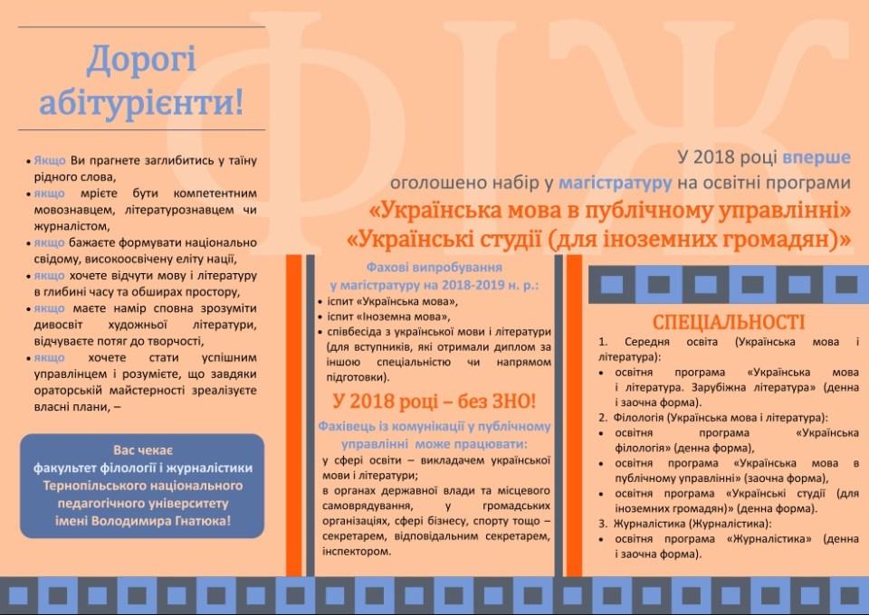 2. Українська мова в публічному управлінні, Українські студії (для іноземних громадян)