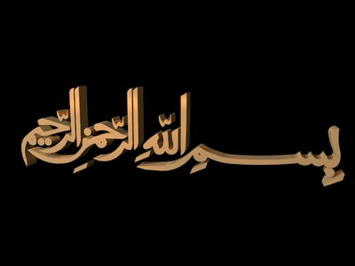 Number 11 A witness to the Oneness of God - in the name of allah