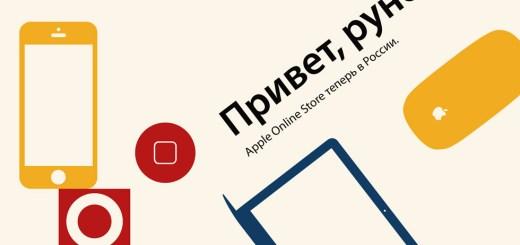 Apple Venemaa e-pood