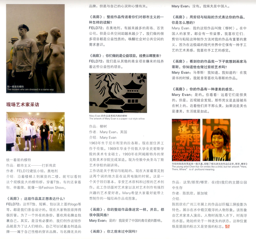 2008: Publication entitled Museum, which reviews Kai's work at the Guangzhou Triennale.