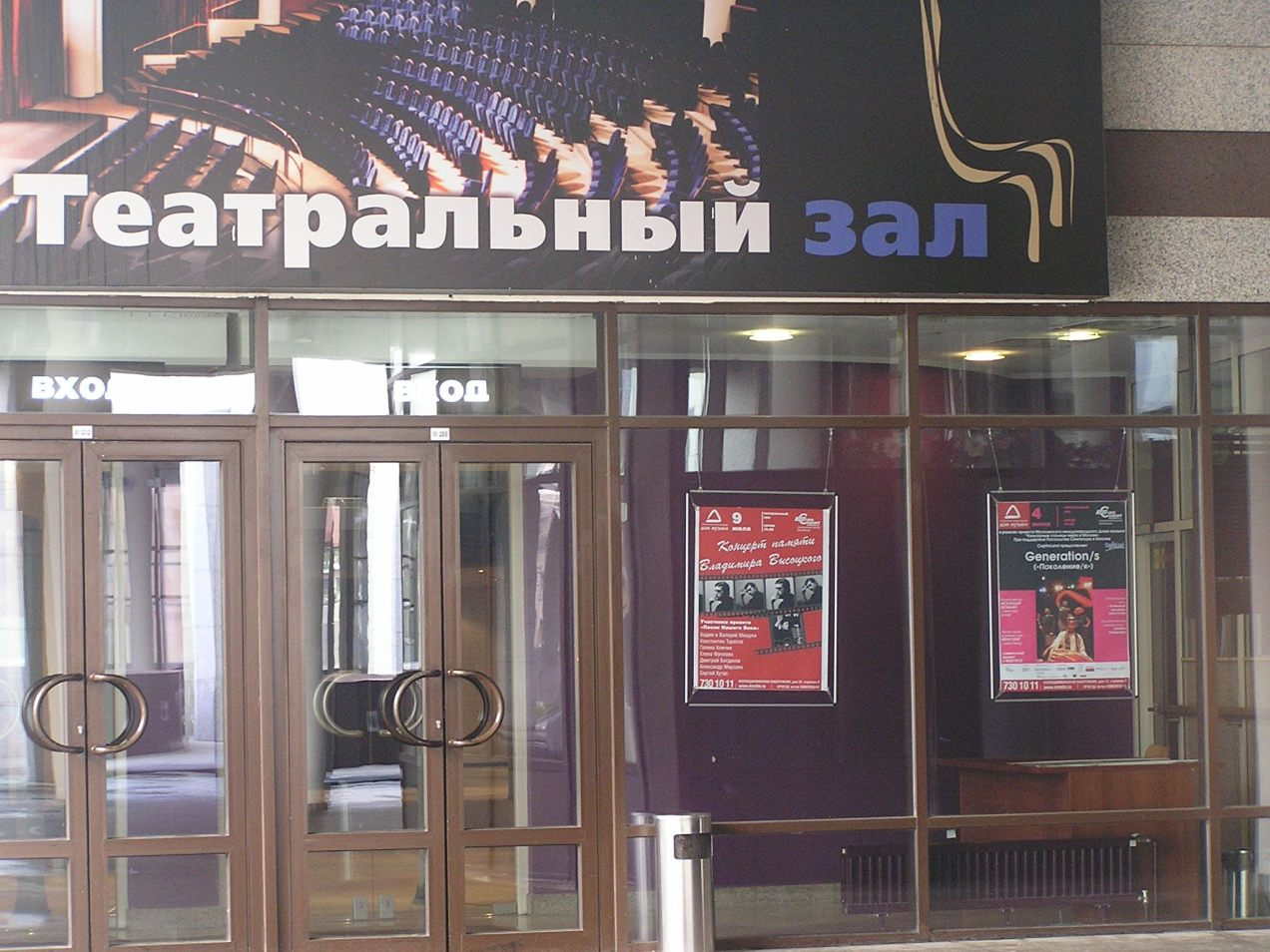 2008: This is  the Moscow International House of Music Dom Muzyki, where Generations was performed. You can see the poster on the glass door.