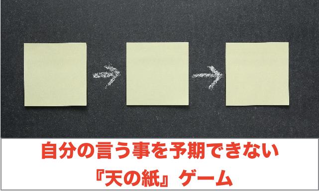 『天の紙』ゲーム