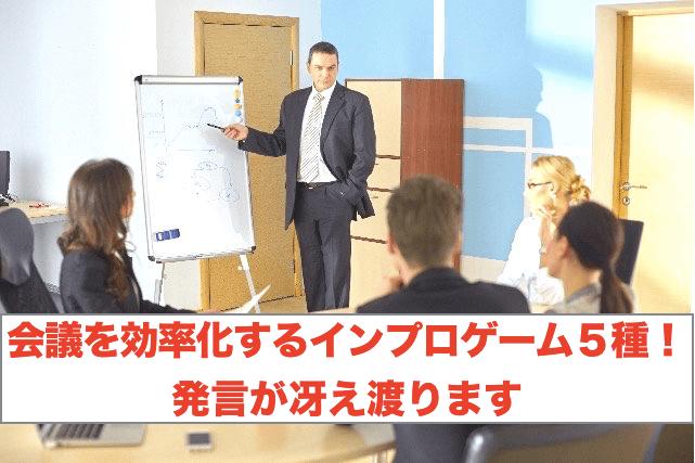 会議の効率化イメージ