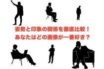 姿勢と印象のイメージ
