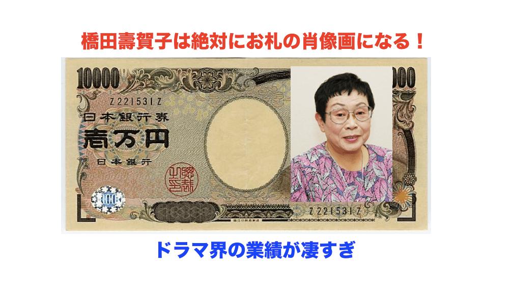 橋田壽賀子アイキャッチ