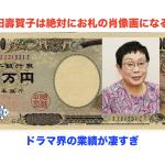橋田壽賀子は絶対にお札の肖像画になる!ドラマ界の業績が凄すぎ