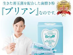 【新発売】大人用ブリアン歯磨き粉で歯周病・口臭を予防しよう!