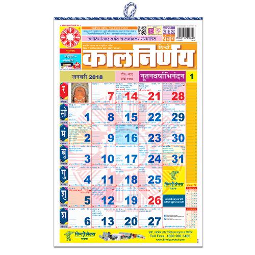 Kalnirnay Panchang Periodical 2018 - Hindi | Language Edition