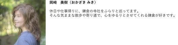 みきさんプロフィール(600)
