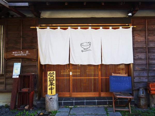 20141204 わらしべちょー茶(まこ)
