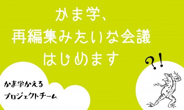 【かわるPJ】00_バナー案2