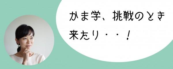 心のさけび_依田1