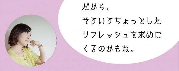 心のさけび_渡辺4
