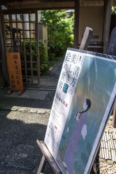 3暑い暑い鎌倉ですが・・・鏑木清方記念美術館