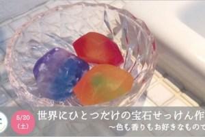 0520石鹸づくりバナー