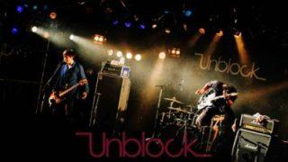 unblockの紹介