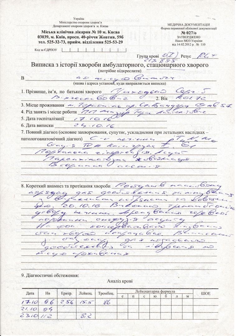 Виписка (Київ) стор. 1