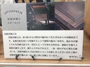 金圓 秋田市 大町 文房具 雑貨 ミドリ 活版印刷