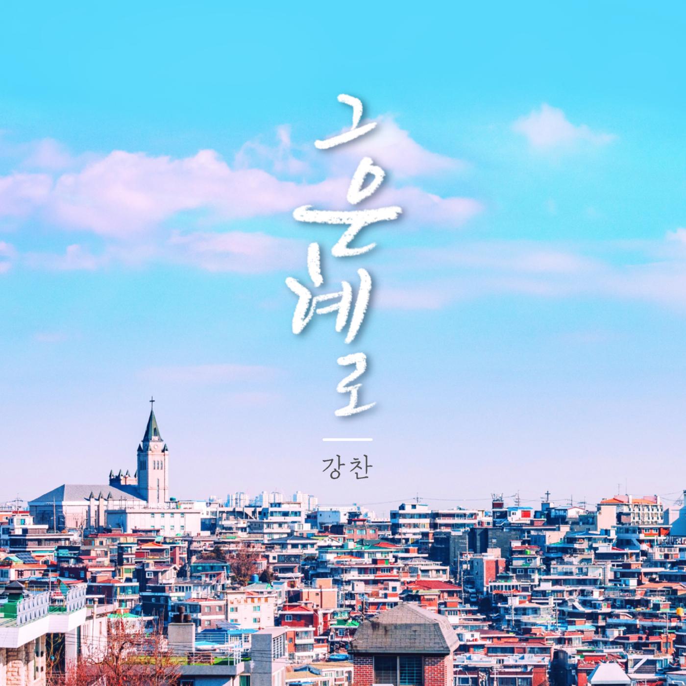 [신곡] 강찬_그 은혜로