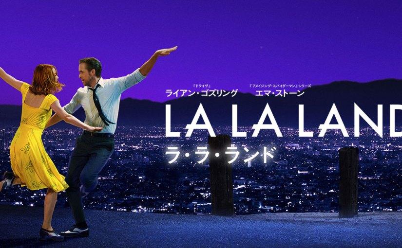 kansai socal radio特別編「ラ・ラ・ランド」を語る!