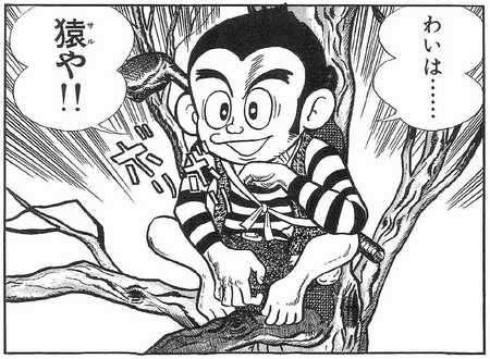 プロゴルファー猿の画像 p1_14