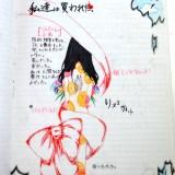 """""""Nosotras fuimos compradas"""", exposición sobre la prostitución infantil en Japón"""